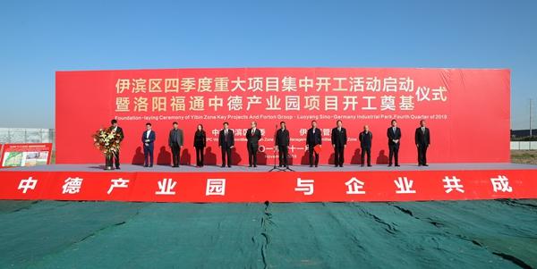 谋划国际合作中欧(洛阳)科创国际合作产业园开园