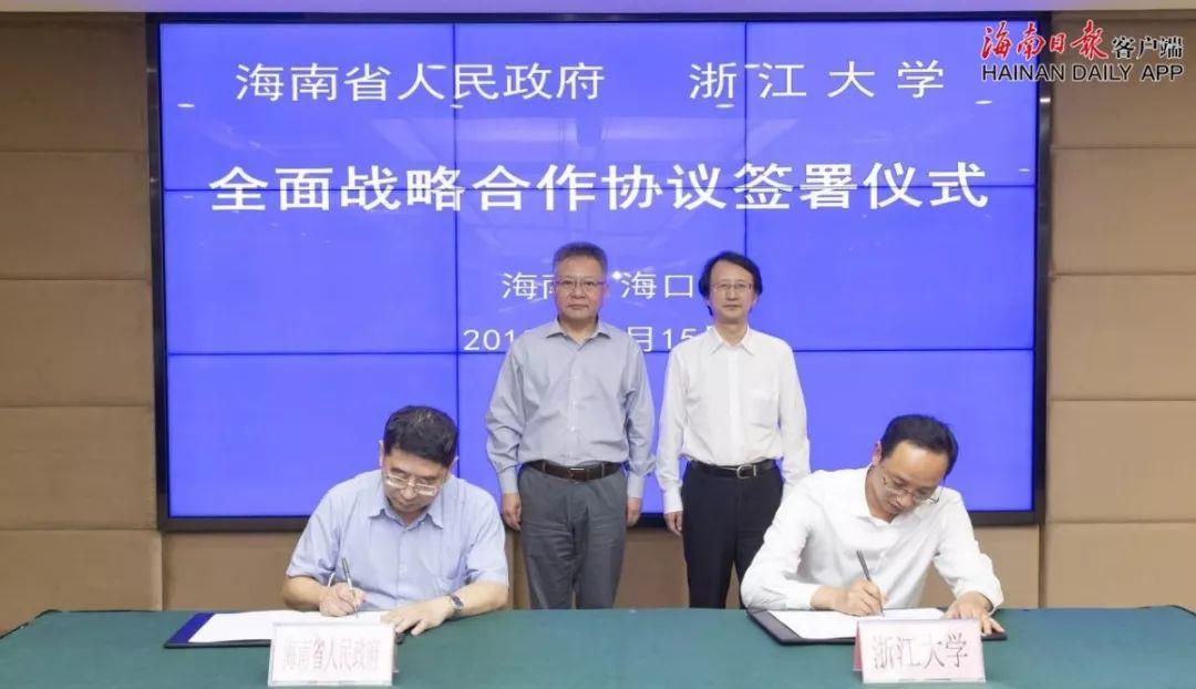 """""""浙江大学海南研究院""""入驻三亚!该院2020年开始招生"""