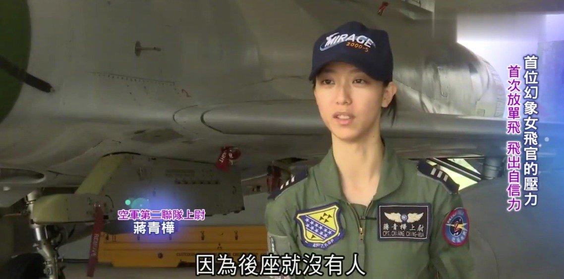 台湾空军第一名幻影2000战斗机女飞行员自述