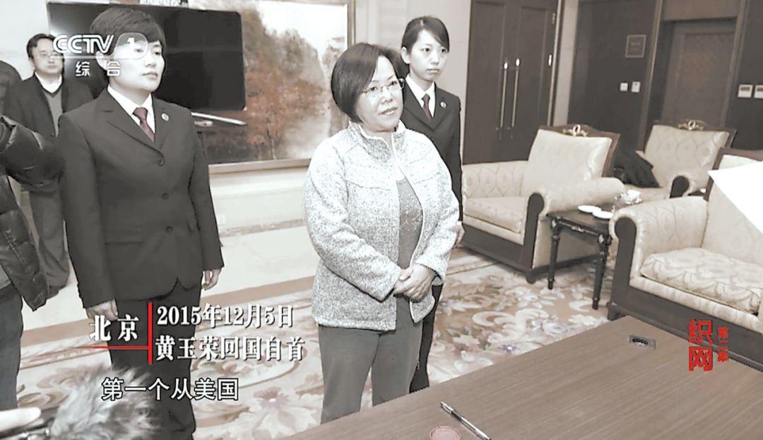 黄玉荣回国自首。(视频截图)