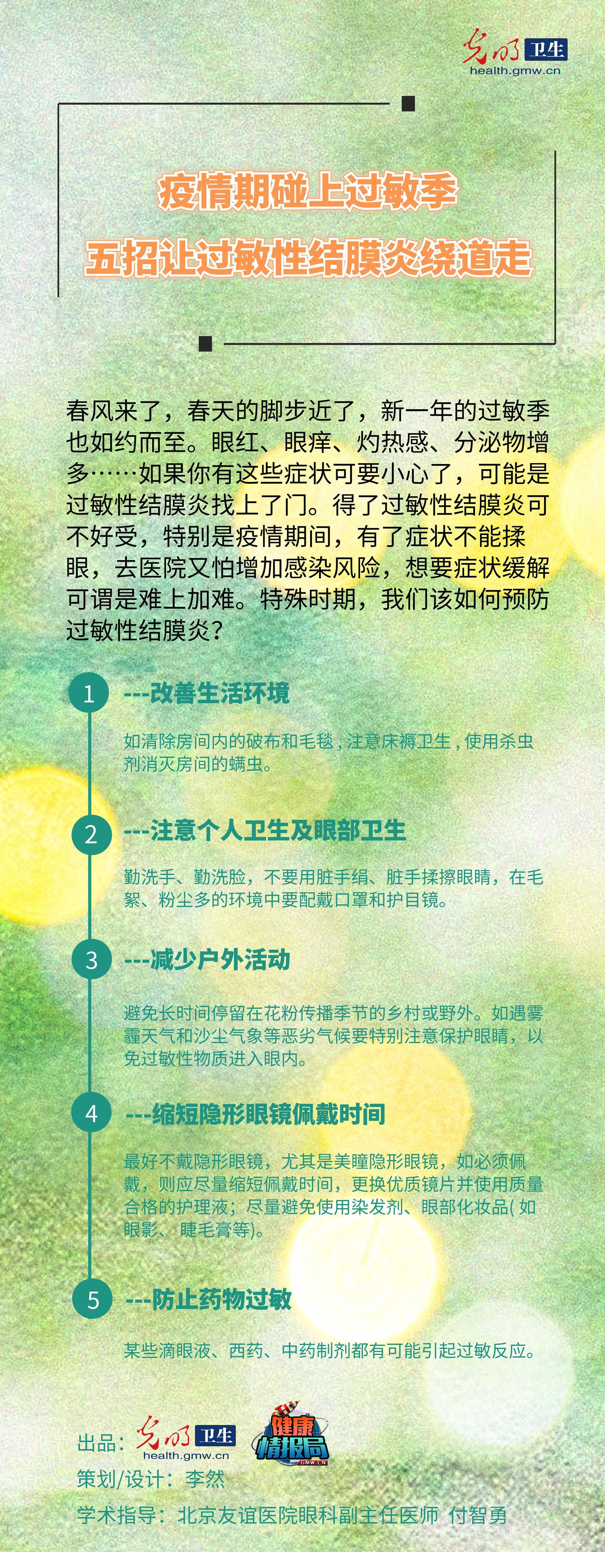 [一图读懂]疫情季碰上过敏季 五招让过敏性结膜炎绕道走