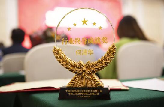 2019年中国桩工机械行业年会在长沙举行 山河智能董事长何清华获行业终身成就奖