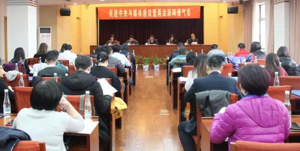 2月25日下午,民进中央与媒体座谈暨两会新闻通气会在京召开。民进中央宣传部供图