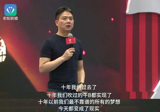 刘强东家宴豪言:十年前吹的牛都成现实