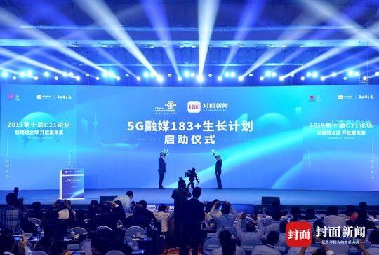 """四川联通携手封面新闻启动""""5G融媒183+生长计划"""""""
