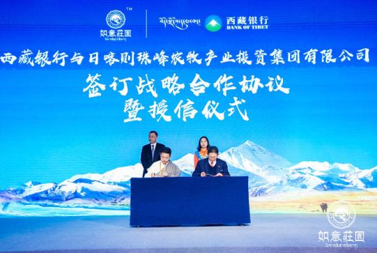 珠峰农投百亚成推动西藏畜牧产业升级助力藏区脱贫