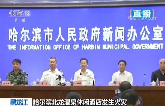 哈尔滨北龙温泉休闲酒店火灾致20人死亡 已确认9位遇难者遗体身份