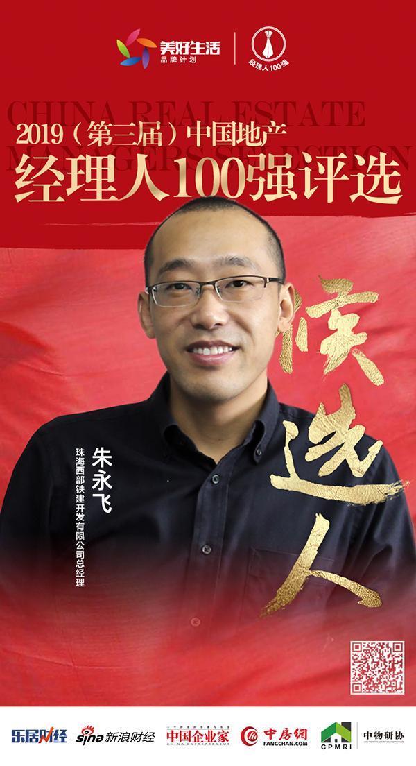 快讯:中国铁建朱永飞获提名参选2019中国地产经理人100强评选