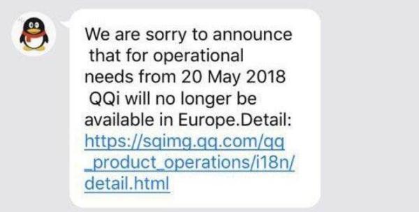 腾讯连夜声明:QQ国际版在欧盟地区不会下线