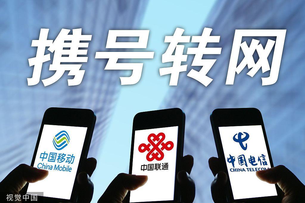 <b>工信部印发《携号转网服务管理规定》 禁止九项行为</b>