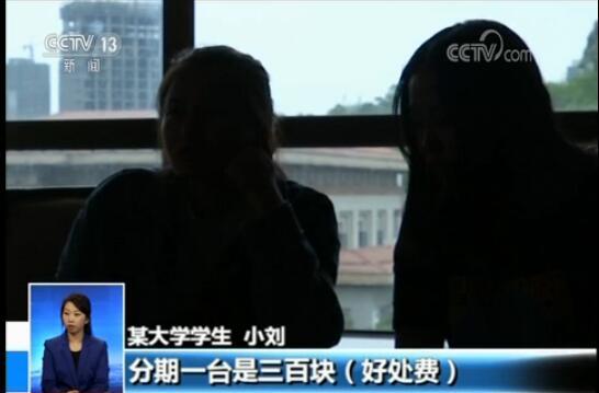 央视调查网贷乱象:短信恐吓 电话骚扰 暴力催收