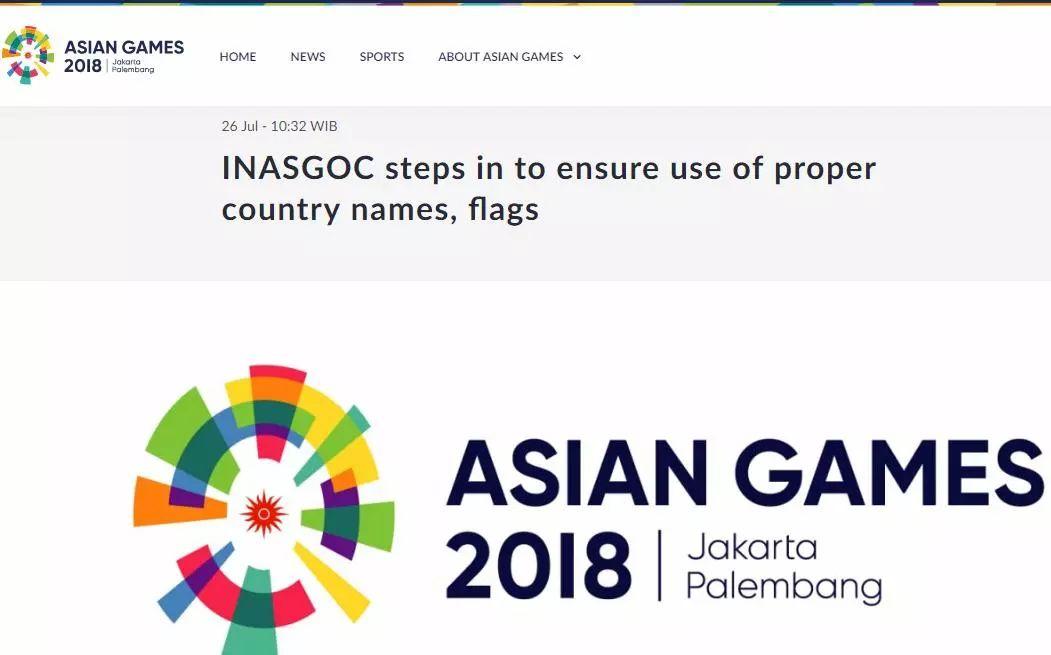 印尼亚运会筹委会声明回应错误旗帜事件(INASGOC官网截图)