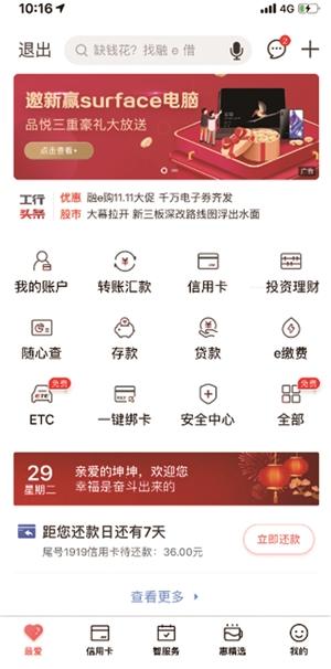 工商银行推出全新手机银行5.0版
