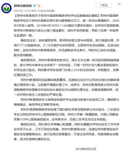 图片来源:郑州市教育局官方微博。