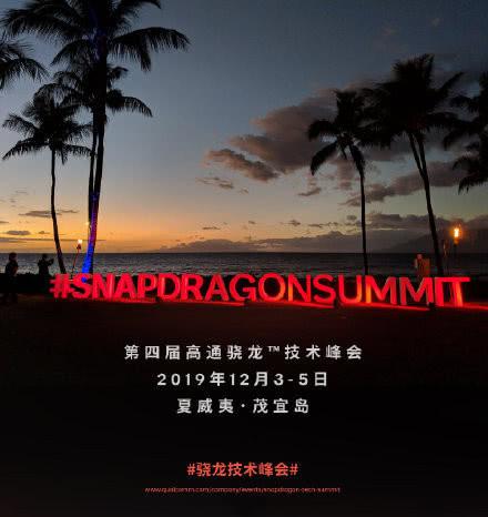 骁龙865移动平台参数曝光 高通技术峰会12月初举行