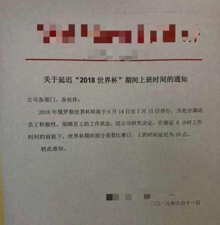 网友贴图的延迟上班通知。