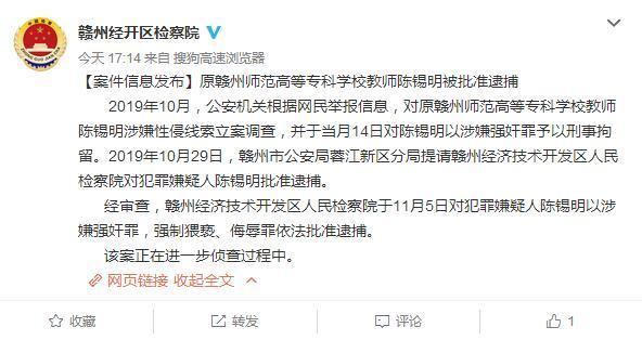 原赣州师范高等专科学校教师陈锡明被批准逮捕