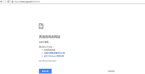 视觉中国网站已无法打开,网信
