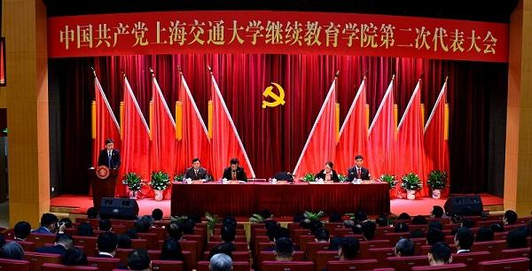 中国共产党上海交通大学继续教育学院第二次代表大会召开