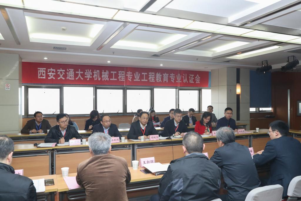 西安交大机械工程专业再次通过中国工程教育专