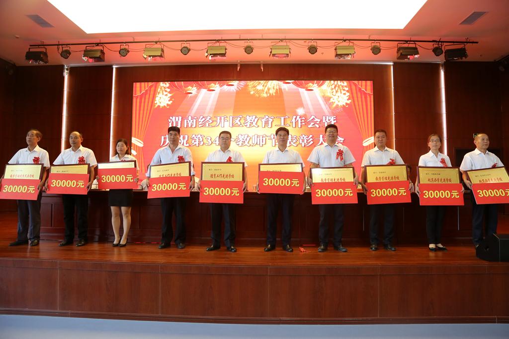 教师节表彰会_渭南经开区召开教育工作暨庆祝第34个教师节表彰会