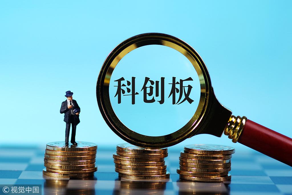 配资资金来源,垫资开户被阻? 投资者提供虚假信息无缘科创板交易