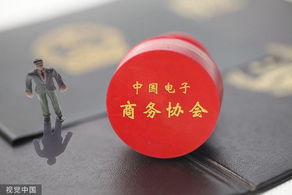 工信部对中国电子商务协会强制清算 北京破产法庭已受理