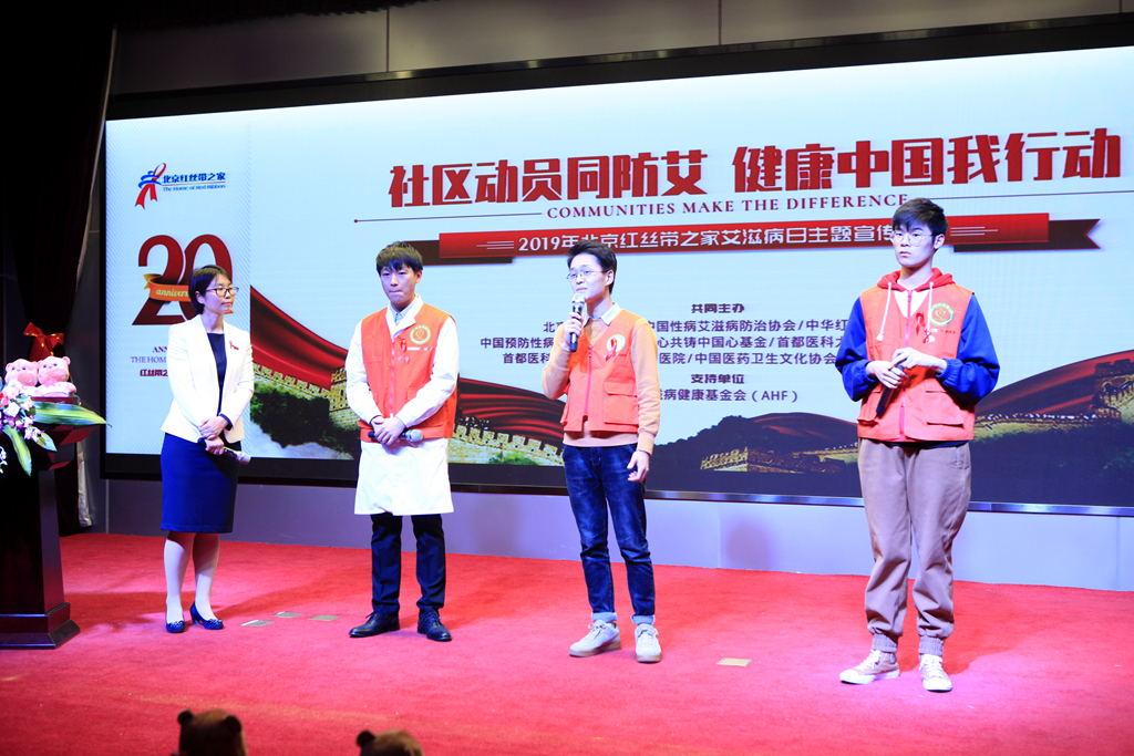 2019年北京红丝带之家艾滋病日主
