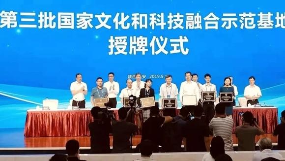 重庆中国三峡博物馆被授予国家文化和科技融合示范基地