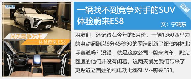 推荐基准版 新能源汽车蔚来ES8购车手册