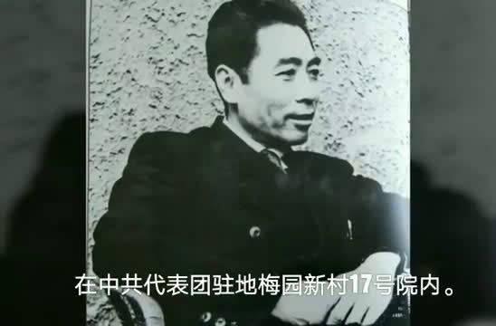 1946年11月19日周恩来率领中共代表团返回延安