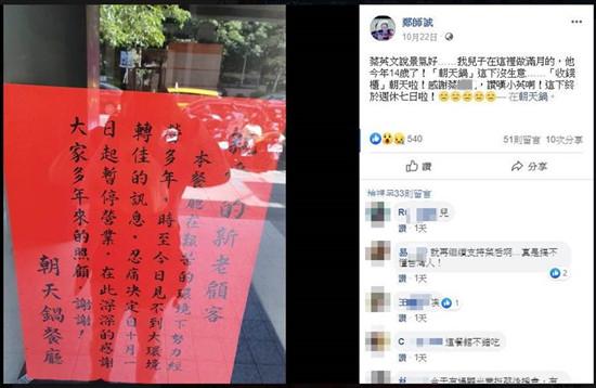 台北40年老餐厅无奈歇业 台名嘴反讽:感谢蔡英文