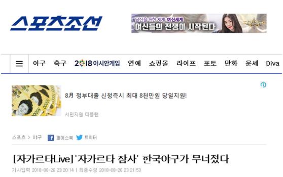 """《体育朝鲜》:""""雅加达惨案""""韩国棒球崩溃了"""