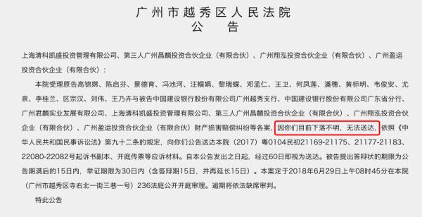 广州老太被建行员工劝购理财损失75% 银行被判赔四成
