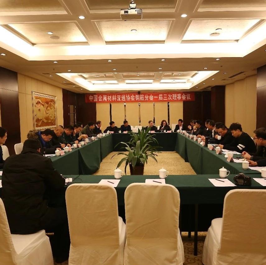 兰格集团总裁刘陶然出席中国金属材料流通协会钢筋分会一届三次理事会