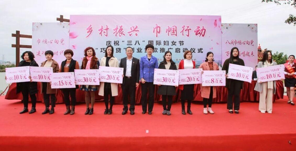 """福建农信联社: """"巧妇贷""""助力妇女创业致富"""