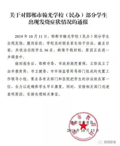 一学校部分学生发烧腹泻 邯郸教育局:原因正调查中