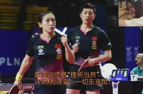 许昕刘诗雯获东京奥运参赛资格