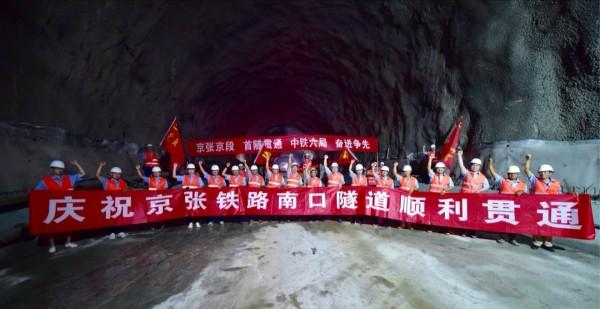 京张高铁北京段首条隧道——南口隧道今天上午顺利贯通