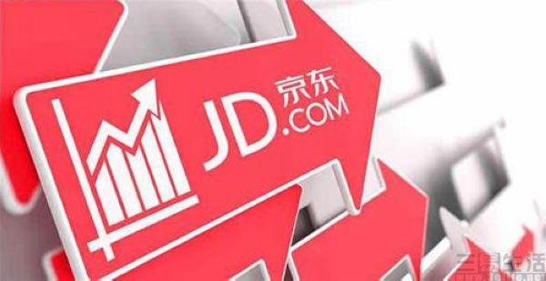 京东发布第三季度财报,实现连续15个季度盈利