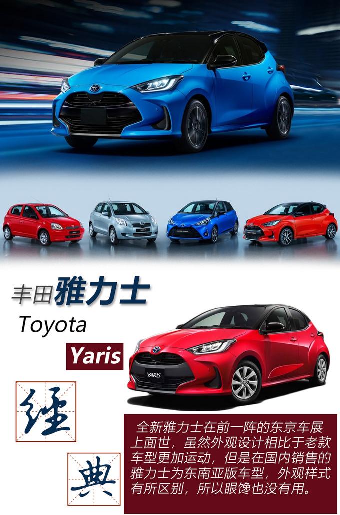买不到全新飞度和全新雅力士?来看看这三款车!才是年轻人正确的选择。