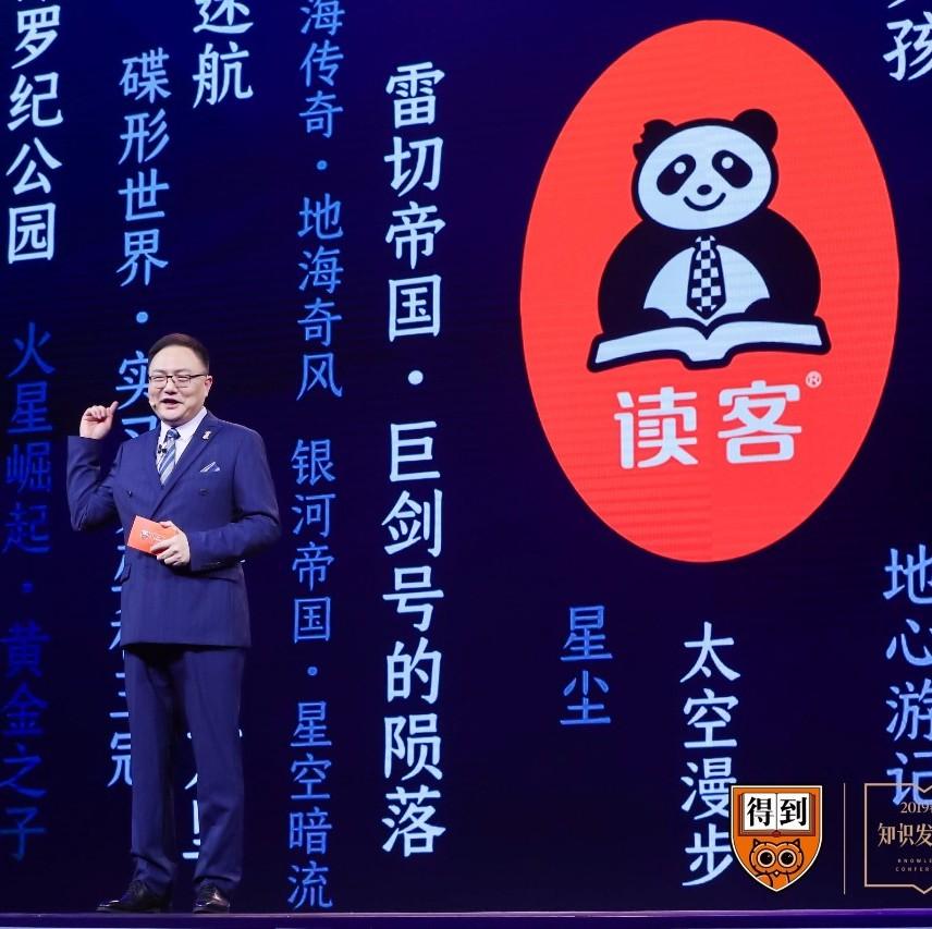 熊猫君×罗振宇:13本科幻必读好书见证人类想象力的极限!