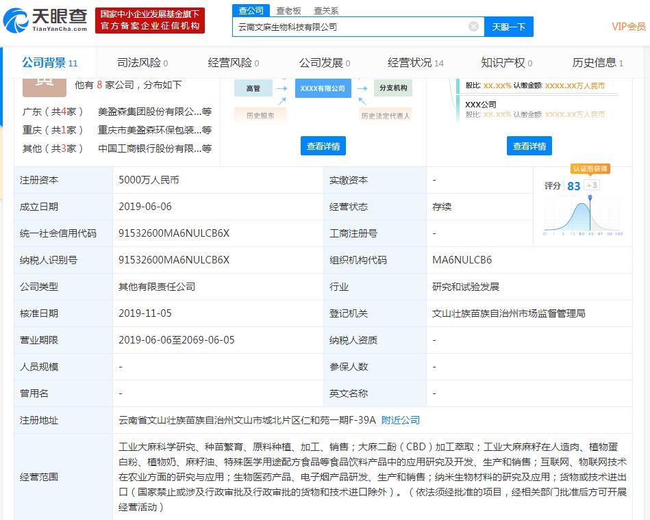 美盈森:控股子公司云南文麻生物科技有限公司取得食品经营许可证