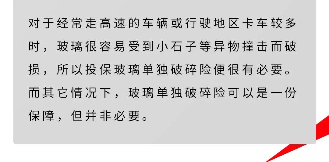 安徽福彩快3开奖结果 彩票控,划痕险、盗抢险、自燃险、涉水险……这些保险到底该不该买?