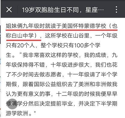中国小姐妹同被英名校录取震惊国人 真相却是这样