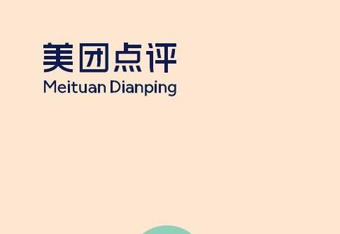 【大行报告】高盛: 上调美团点评-W(03690-HK)目标价至97.5港元