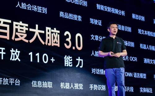 清华大学发布AI使能平台 五大维度输出加速AI落地应用