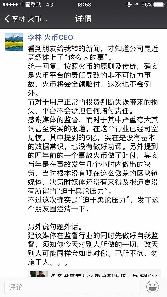 """投资者围堵火币网:疑遭平台""""定向爆仓"""""""