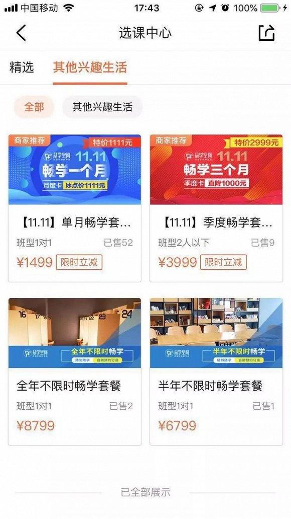 「怎么下载满堂彩」香港入境事务学院这样向祖国表白