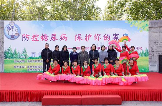 北京市朝阳区糖尿病日主题宣传活动举办